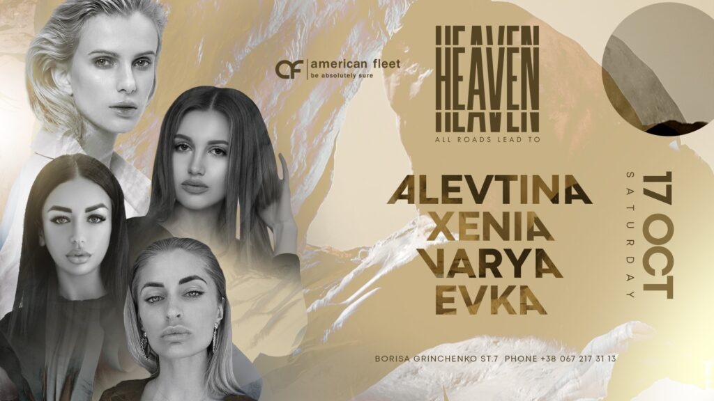 Saturday at Heaven Club | Alevtina